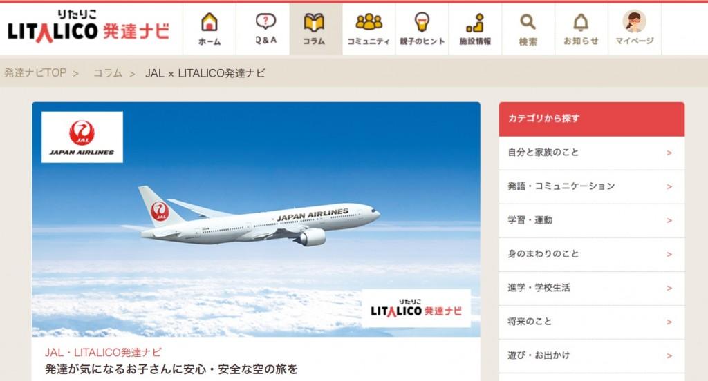 JAL_発達ナビ