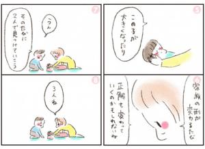頑張らない育児プレス配布コマ5~8