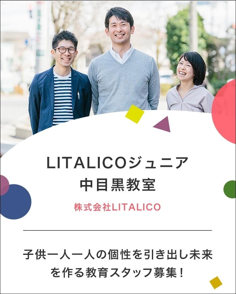 LITALICOキャリア 求人情報トップページイメージ(枠線あり)