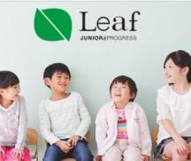 leaf_養成講座