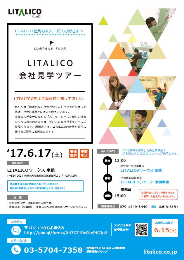 20170617大阪京橋