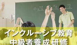 インクルーシブ教育者養成セミナー