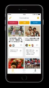 Conobieアプリ(iOS)