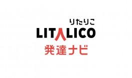 WP_LITALICO発達ナビ