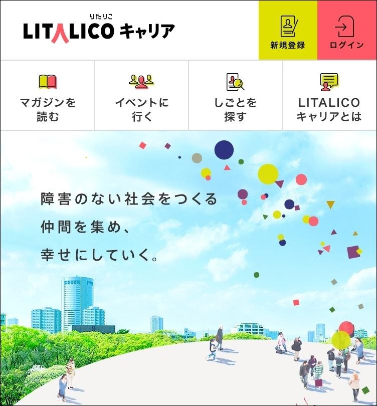 LITALICOキャリア サイトトップページイメージ(枠線あり)